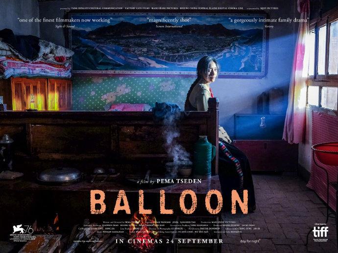 万玛才旦《气球》发布新海报,将于9月24日在<a href=